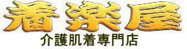 着楽屋【介護肌着専門店】のロゴです。