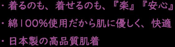 着楽屋【介護肌着専門店】の宣伝文です。