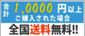 送料は全国一律650円、ご購入の合計金額が6.500円以上で全国送料無料です。