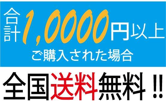 送料は全国一律800円、ご購入の合計金額が10.000円以上で全国送料無料です。